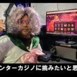 【インターカジノ】ボクも萌えキャラになりきってプレイしてみた