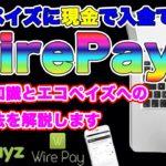 日本一のオンラインカジノで稼ぐ!ワイヤーペイの使い方