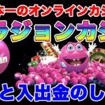 日本一のオンラインカジノで稼ぐ!ベラジョン開設入出金