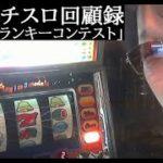 【(仮)パチスロ回顧録】第1回~クランキーコンテスト【ガリぞう】