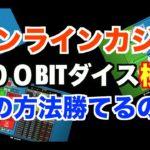 【やちすけのオンカジ#15】100ビットダイス【ベラジョンカジノ】