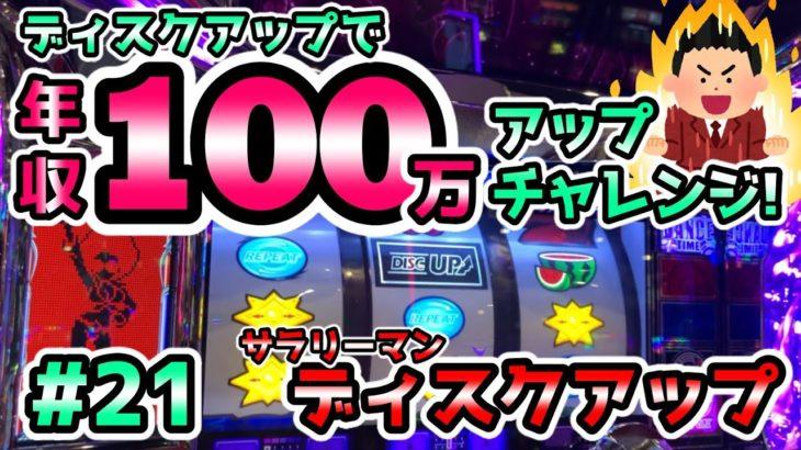 【ディスクアップ】反転させたもん勝ちで連敗阻止へ!サラリーマンの逆襲!年収100万円アップチャレンジ #21