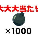【オンラインカジノ】1000倍配当!!!やっぱり大当たりは気持ちい!