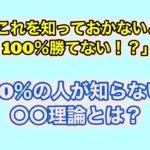 """オンラインカジノ必勝法!?知らないと100%投資で勝てない!?90%以上の人が知らない""""〇〇理論""""とは?"""