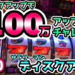 【ディスクアップ】サラリーマンが機械割103%をブチ破る回!年収100万円アップチャレンジ #20