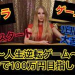 【1日目】〜人生逆転ゲーム〜ガチで100万円目指します【Vlog】【オンラインカジノ】【バカラ】