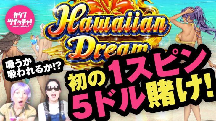 オンラインカジノプレイ動画:吸うか吸われるか!? 初の1スピン5ドル賭け!