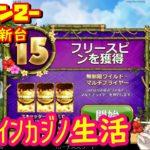 20日目 オンラインカジノ生活シーズン2【カジノエックス】