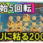 【オンラインカジノ】開始早々200倍!!