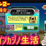 21日目 オンラインカジノ生活シーズン2【ラッキーニッキ―】