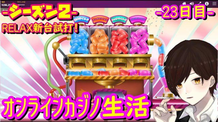 23日目 オンラインカジノ生活シーズン2【カジノエックス】