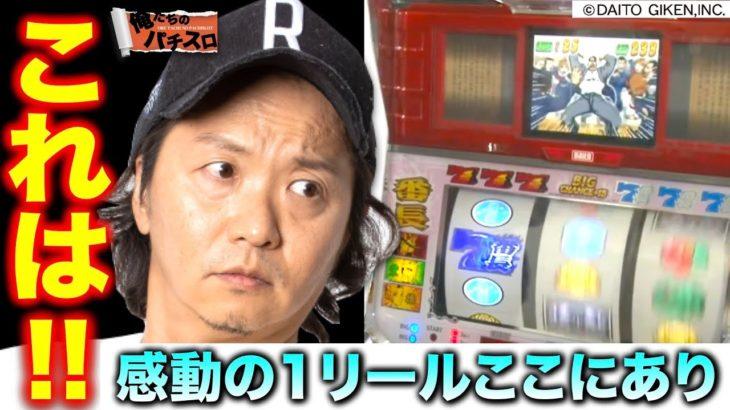 【俺たちのパチスロ】初代 押忍!番長(3/4)【LIVE配信】