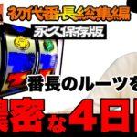【俺たちのパチスロ】4号機 初代 押忍!番長【総集編】