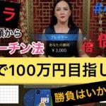 【4日目】〜人生逆転ゲーム〜ガチで100万円目指します【Vlog】【オンラインカジノ】【バカラ】