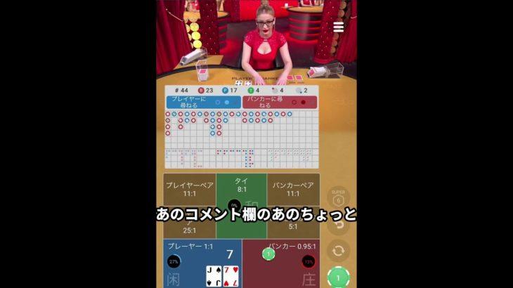 【カジノシークレット評判】ライブカジノリアルマネープレイ動画5日目