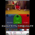 【ベラジョンカジノ評判】ライブカジノリアルマネープレイ動画5日目