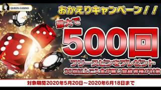 日本語でおk?クイーンカジノの最大500回のフリースピンがもらえるキャンペーン
