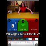 【ベラジョンカジノ評判】ライブカジノリアルマネープレイ動画6日目