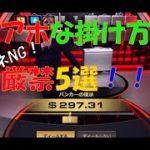 #68【オンラインカジノ Deal or Nodeal】こんな掛け方は厳禁!5選!(前編)