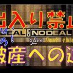 #69【オンラインカジノ Deal or Nodeal】こんな掛け方は厳禁!(後編)