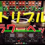#70【オンラインカジノ ルーレット】社畜ルーレットプレイヤー(トリプルフラワーベット❣検証)