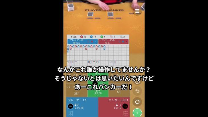 【カジノシークレット評判】ライブカジノリアルマネープレイ日記9日目