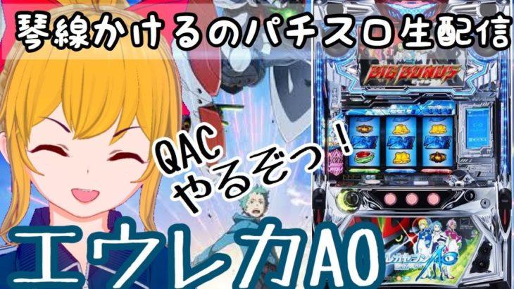 【パチスロ実戦】QACが上手い人なんていない【エウレカAO】