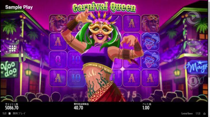ベラジョンカジノで愉快な雰囲気のスロット  CARNIVAL QUEEN