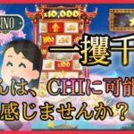 【オンカジ女子】💰一攫千金💰初めてCHIを打ってみたら・・・【kaekae Dream Girls公式配信者カジノちゃん】