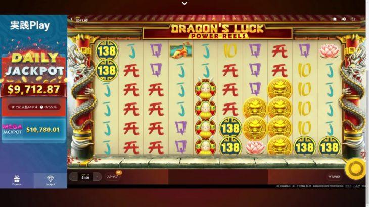ベラジョンカジノのスロット実践動画 Dragon's Luck Power Reels
