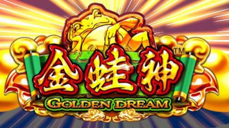 【ベラジョンカジノ】Dreams of Gold ~フリースピン解析実践~