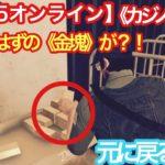【GTA5オンライン】カジノ強盗♪取ったはずの《金塊》が?!元に戻る?!