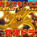 【GWSPキャンペーン】オンカジ界の覚醒ドラゴン2匹捕獲に成功したぞ!【1XBETノニコム】