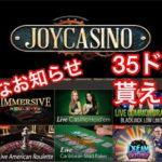 Hawaiian Dream 実践 オンラインカジノ Joycasino
