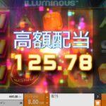 【オンラインカジノ】Illuminous bigwin