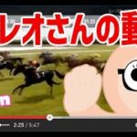 Instant Horsesでゲーセン競馬好き大集合♪♪@ベラジョンカジノ【必勝tuber】【レオレオさんのオンラインカジノ動画】