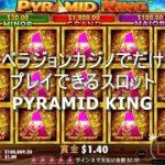 ベラジョンカジノだけでプレイできるスロット PYRAMID KING