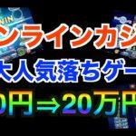 【やちすけのオンカジ#12】REACTOONZ【ベラジョンカジノ】