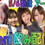 【ZOOM飲み配信】ファイト青山!~女子トーク飲み会~
