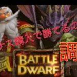 オンラインcasino【BATTLE DWARF】ボスキャラ討伐