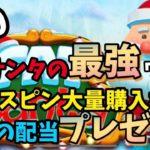 【オンラインカジノ】フリースピン大量購入‼︎サンタを太らせプレゼントゲット⁉︎ ファットサンタ【joycasino】