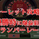 オンラインカジノのルーレットを攻略|グランパーレー法で爆益狙い!