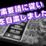 オンラインカジノは配当を自粛しました。