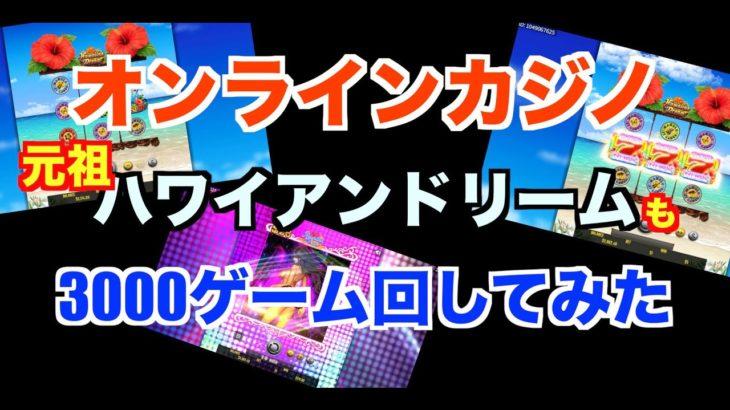 【やちすけのオンカジ#18】元祖ハワイアンドリーム【ベラジョンカジノ】