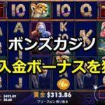 【ボンズカジノ】初回入金ボーナスの挑戦!