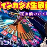 りゅーきのオンラインカジノ生放送【カジノエックス】