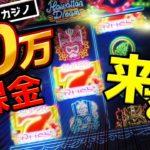 10万円課金 来るか!?【オンラインカジノ】 【スロット】【CASINO】