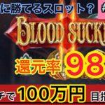 【11日目】〜人生逆転ゲーム〜ガチで100万円目指します【オンラインカジノ】【スロット】【Blood Suckers】