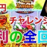 オンラインカジノ(ベラジョンカジノ)で1万円をどこまで増やせるかチャレンジ#6 AirPods買えるまで続けようスロットギャンブル