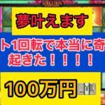 【神回】【オンラインカジノ】ラスト1回転で本当に奇跡が起きた!!!!!バンピーYは強運の持ち主だ!!!!!